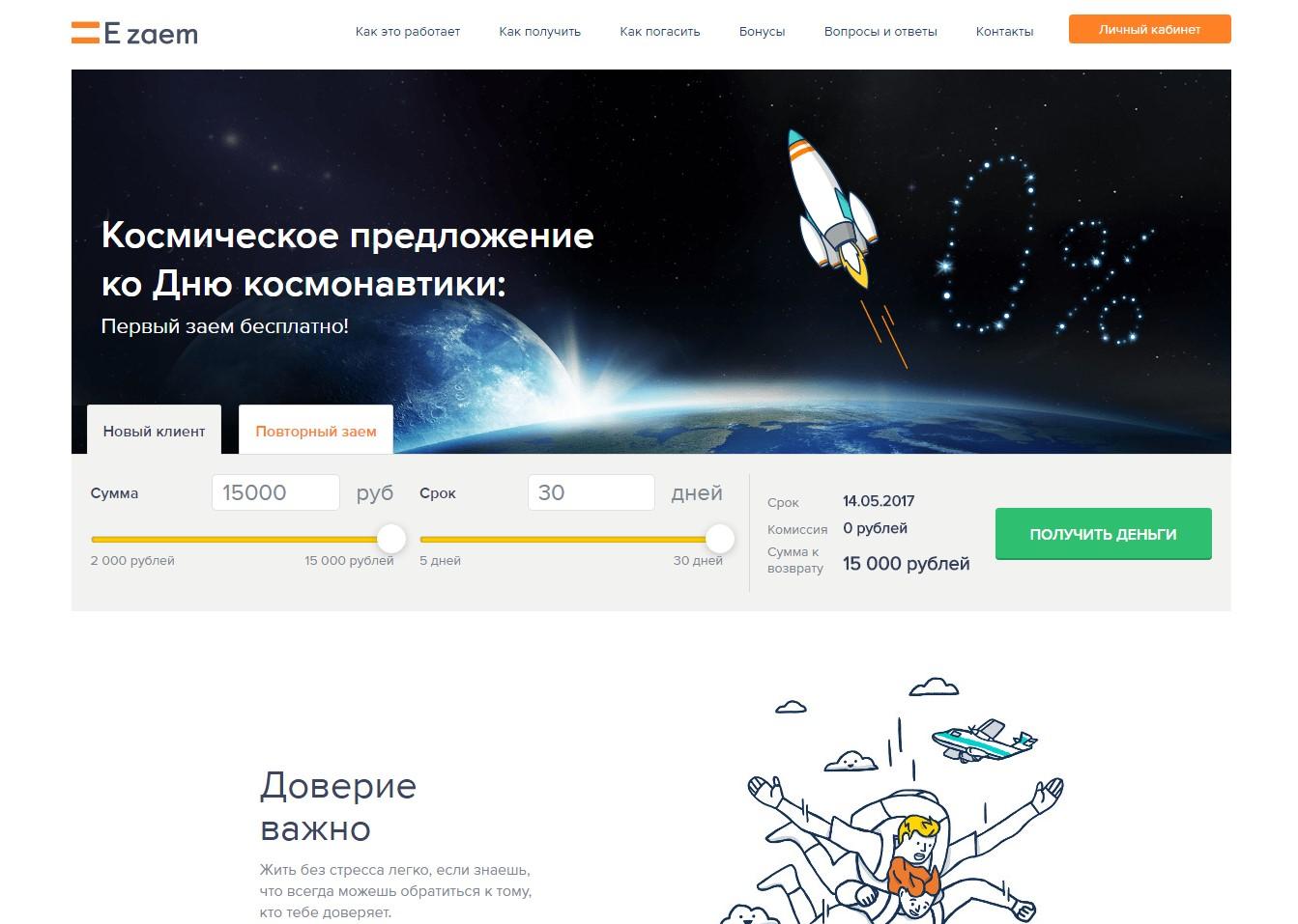 Главная страница сайта Е заем