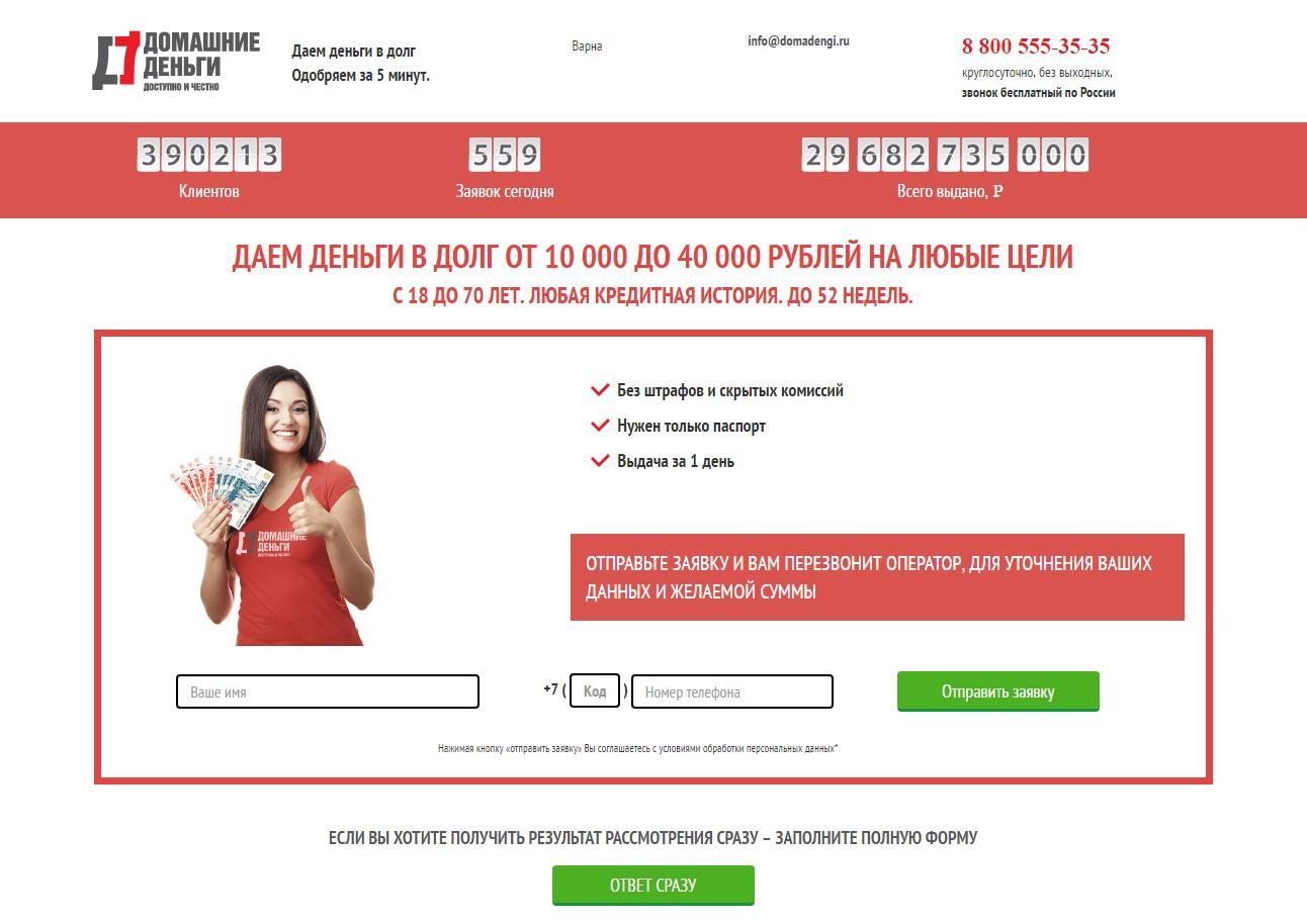 Оформить заявку на сайте domadengi.ru