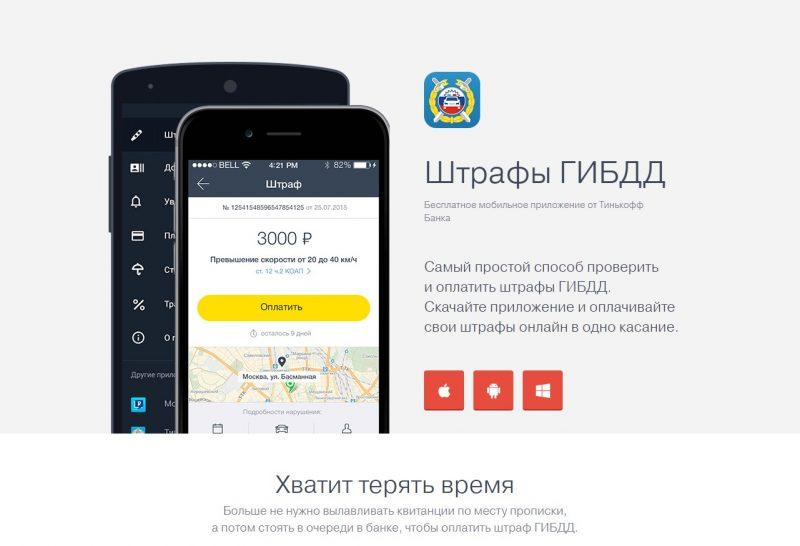 Приложение Тинькофф банка для оплаты штрафов в ГИБДД