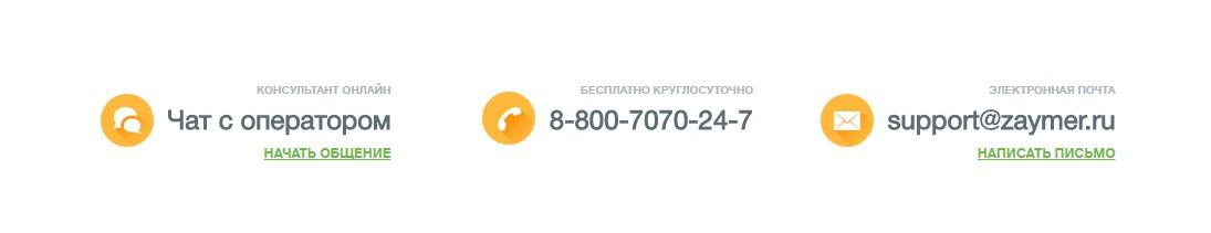 """Контактный телефон и обратная связь в МФО """"Займер"""""""