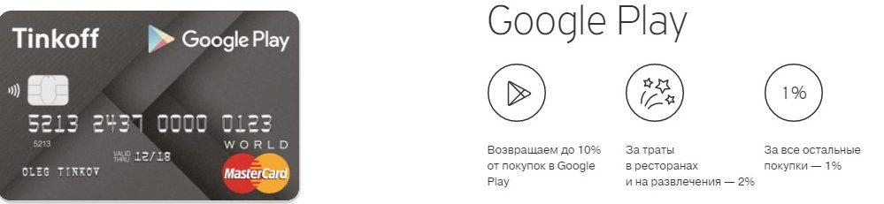 Бонусы Google play