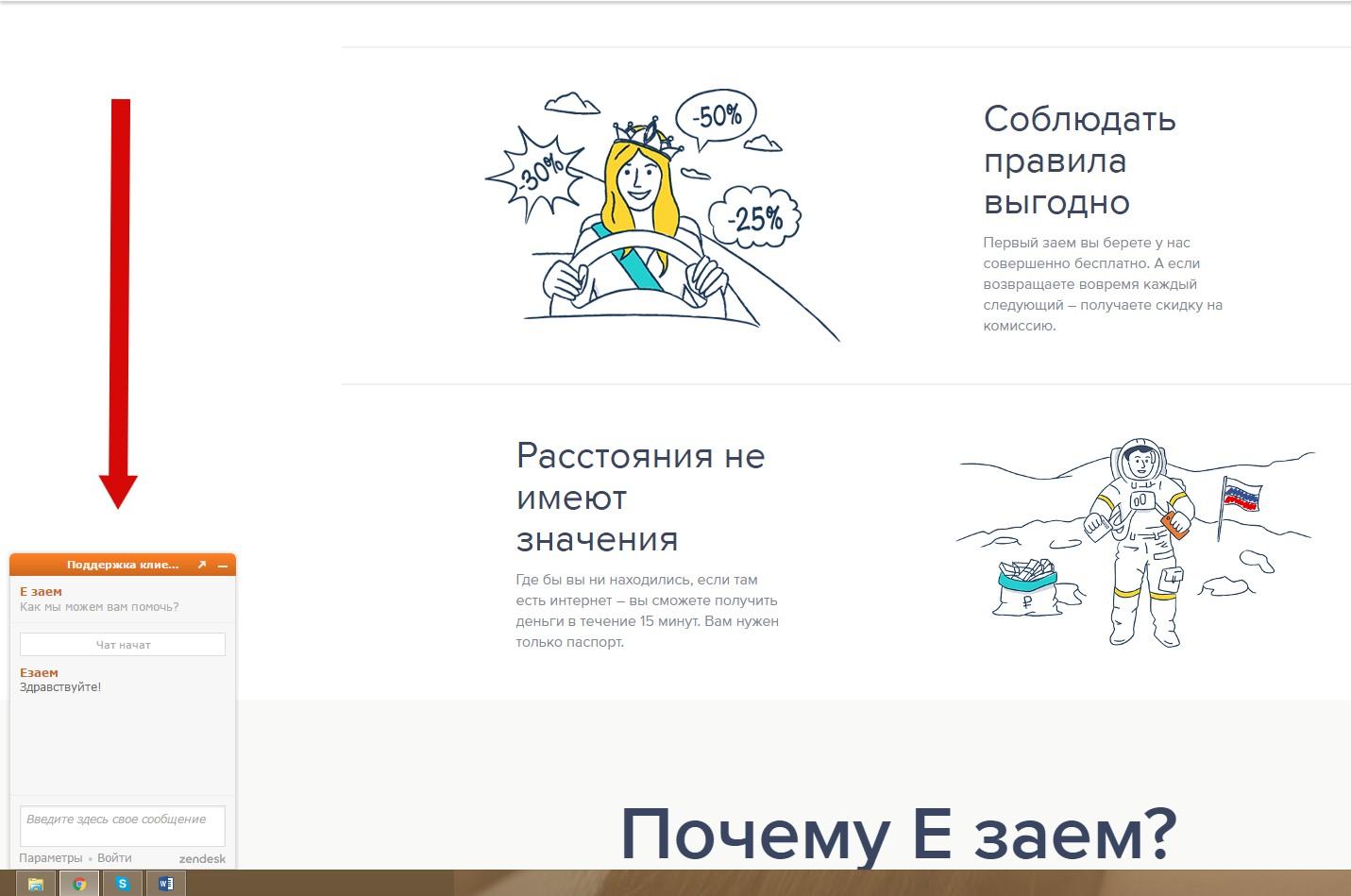 "Круглосуточная онлайн поддержка на сайте компании ""Е заем"""