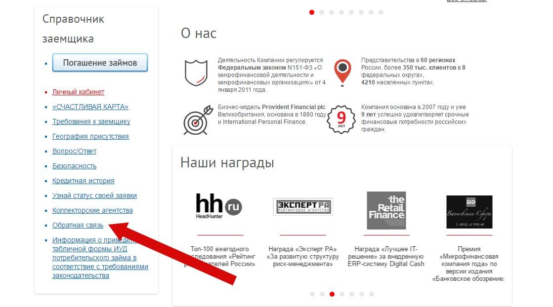 Обратная связь на официальном сайте domadengi.ru
