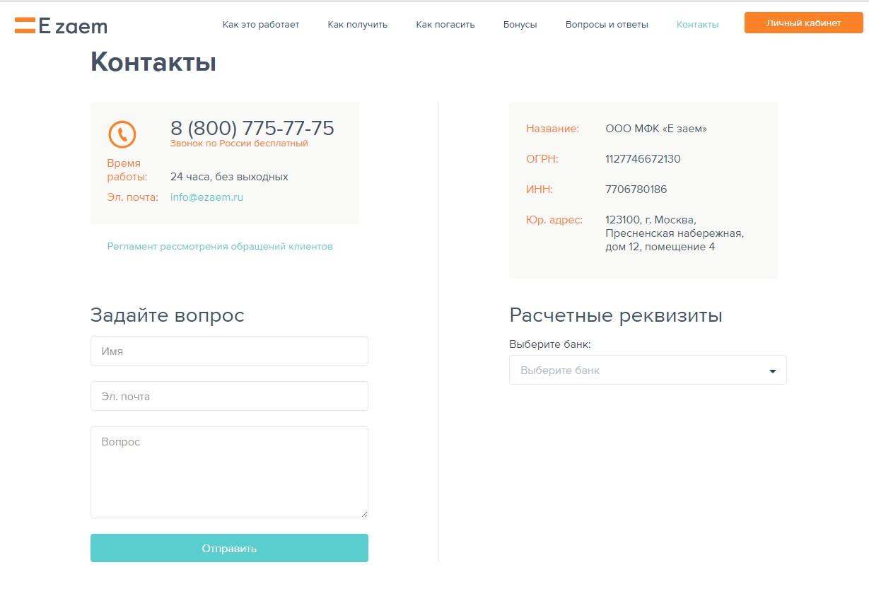 """Контактная информация и форма обратной связи на сайте МФО """"Е заем"""""""