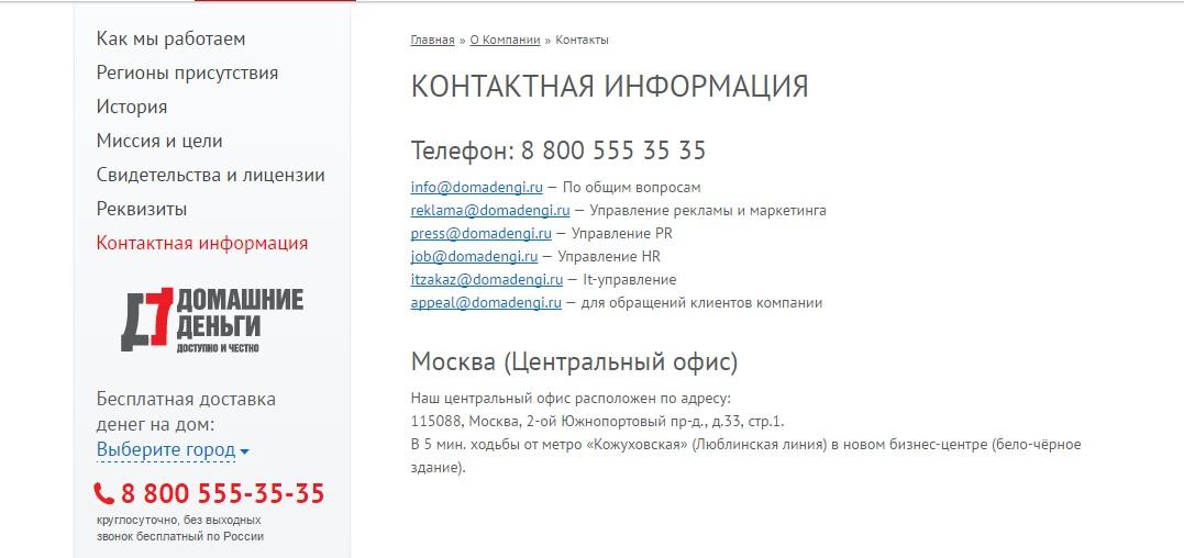 """Адреса и контактная информация МФО """"Домашние деньги"""""""