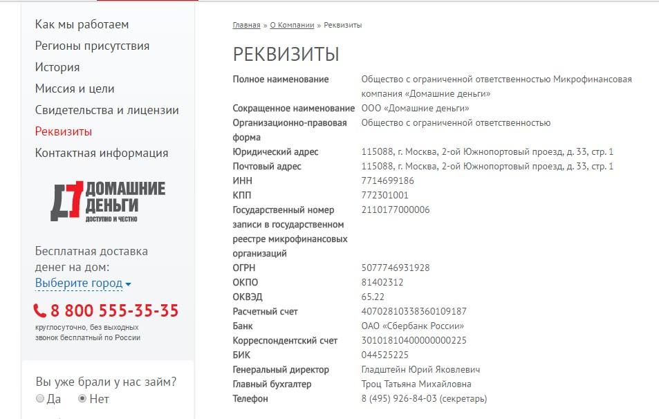 """Реквизиты МФО """"Домашние деньги"""""""