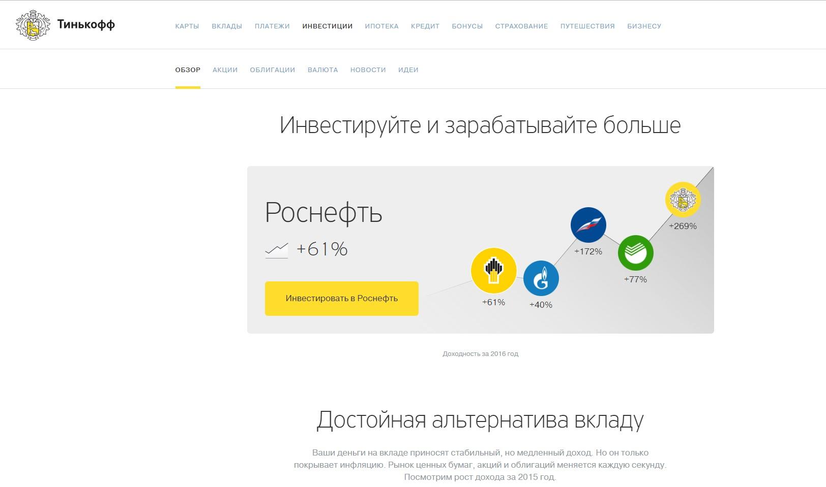 Веб-страница про инвестиции