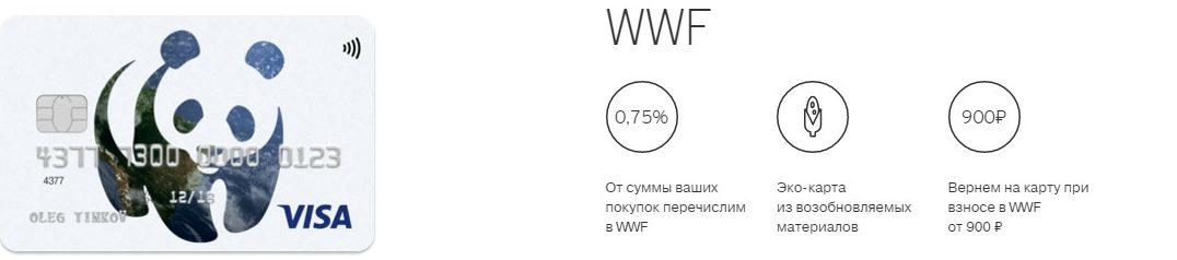 Отчисления в WWF
