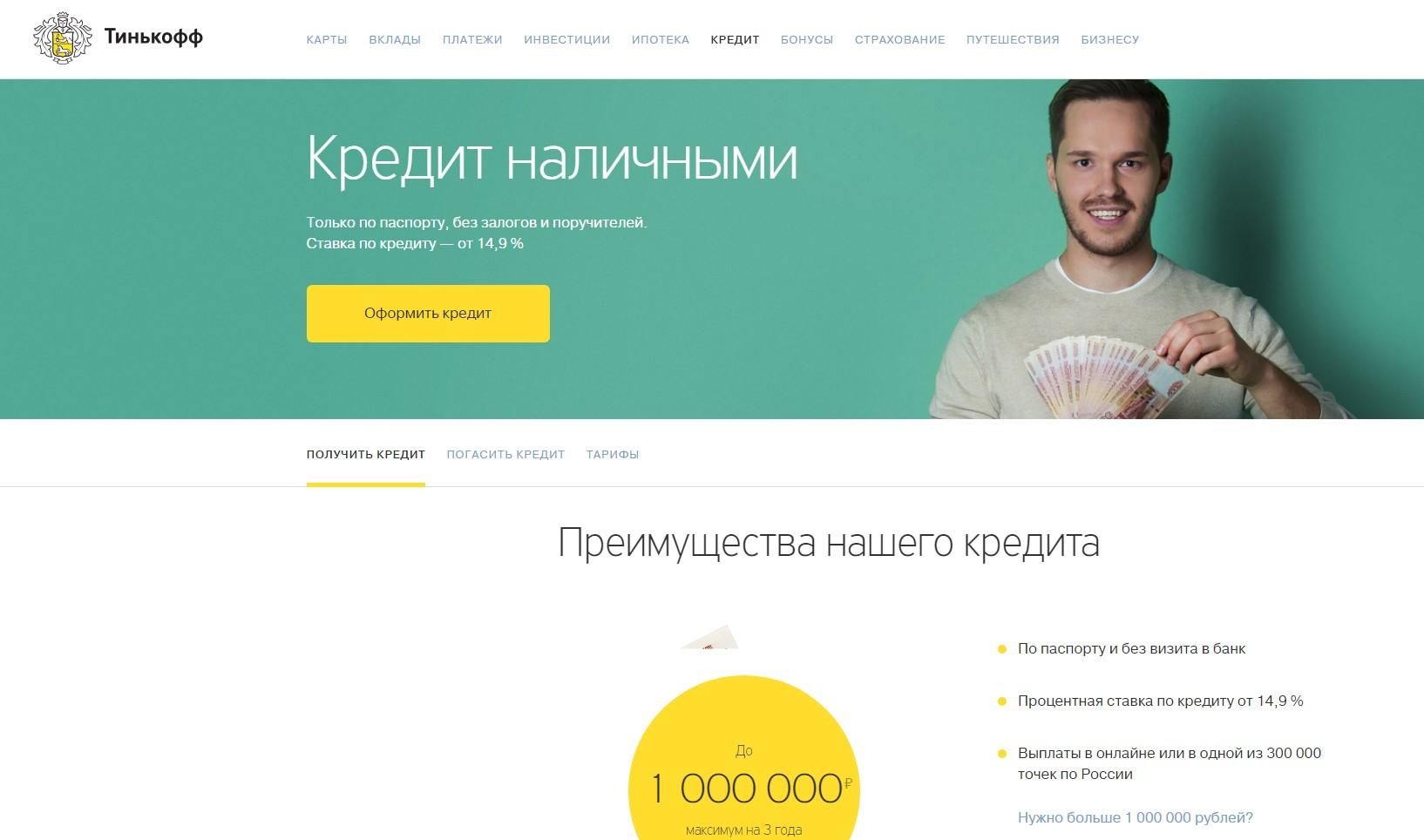 Сайт про займы наличными