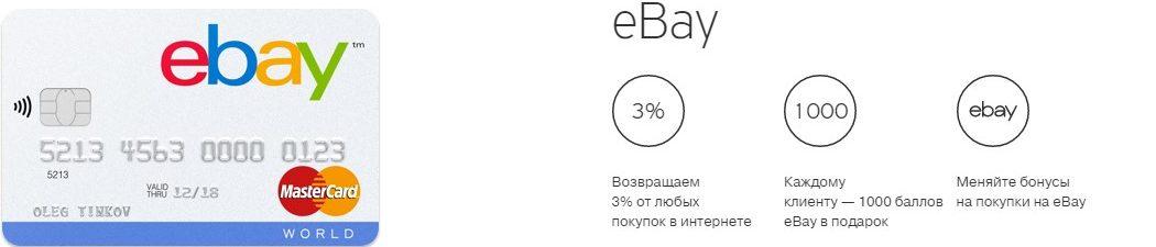 Кэшбек с Ebay