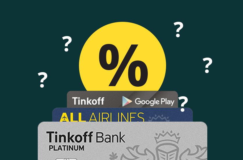 Беспроцентный период у кредитной карты Тинькофф банка
