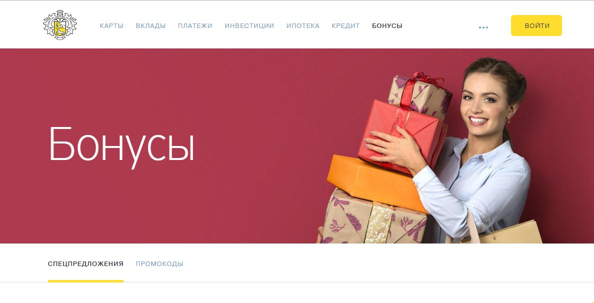 "Раздел ""Бонусы"" на сайте Тинькофф"