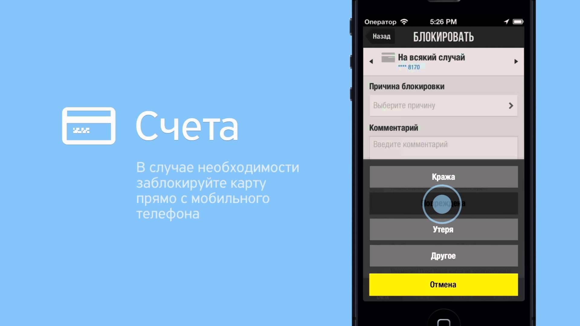 Безопасность мобильного банка от Тинькофф