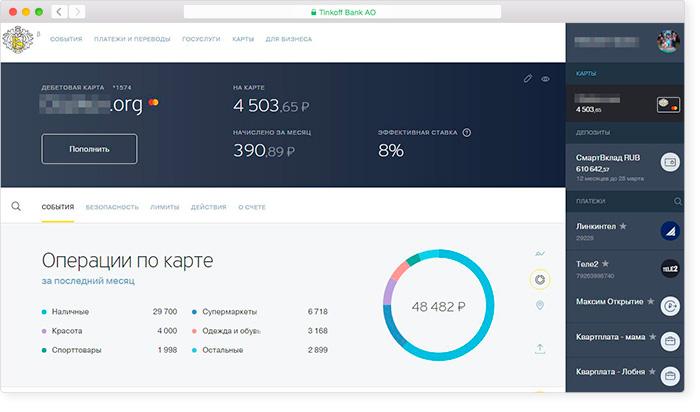 Обновленный интерфейс Тинькофф банка