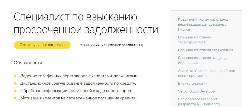 Обязанности оператора по взысканию задолженности в банке Тинькофф