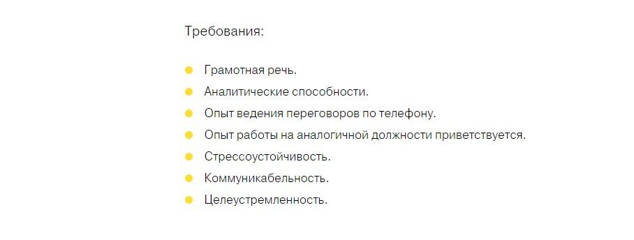 Требования к операторам по взысканию задолженности в Тинькофф банке