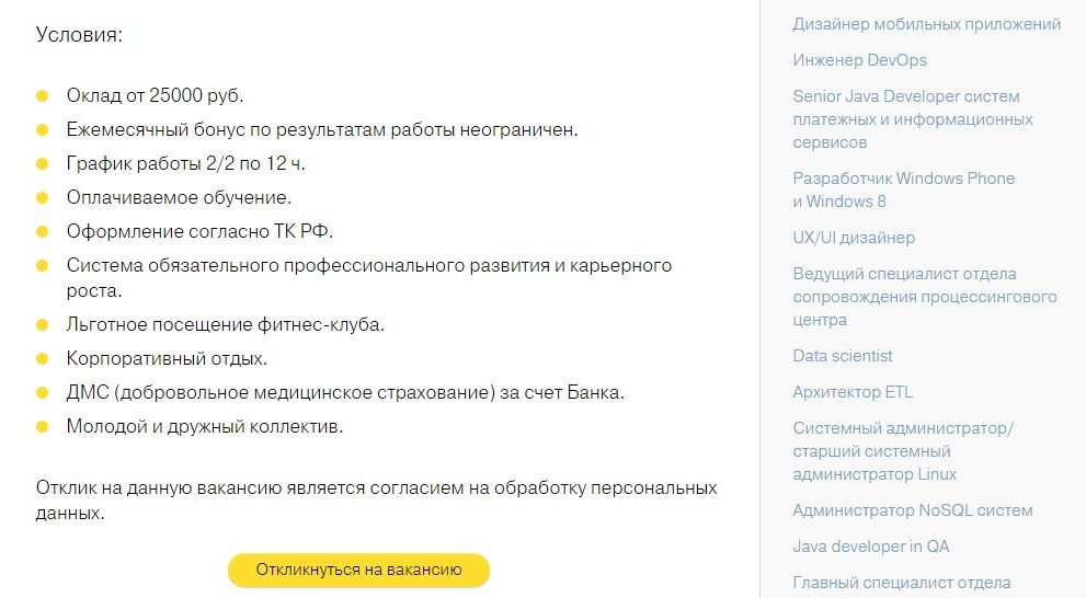 Вакансия оператора по взысканию задолженностей в Тинькофф