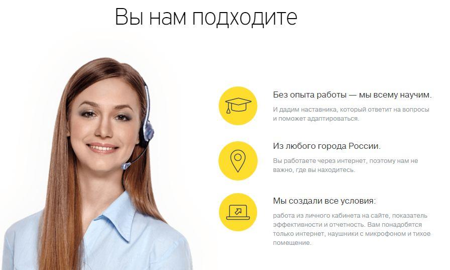 Удаленная работа в колл центре в банке все услуги по 500 рублей фрилансер