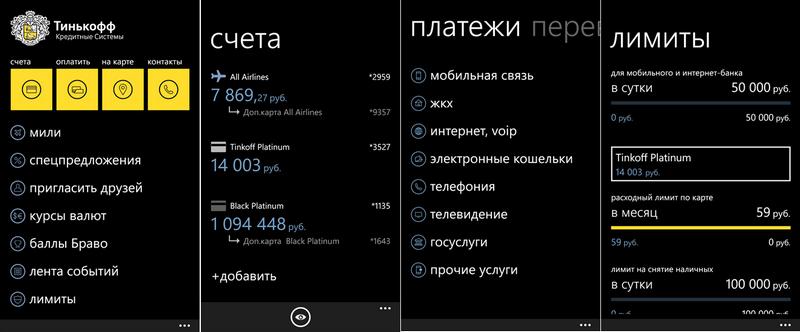 Как пользоваться мобильным приложением от Тинькофф банка