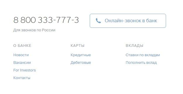 Бесплатная горячая линия Банка Тинькофф