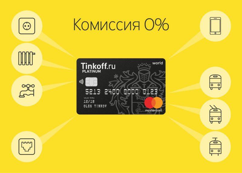 Оплата ЖКХ с помощью Тинькофф