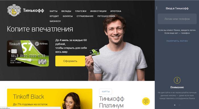 """Вход в личный кабинет или регистрация в сервисе """"Тинькофф"""""""