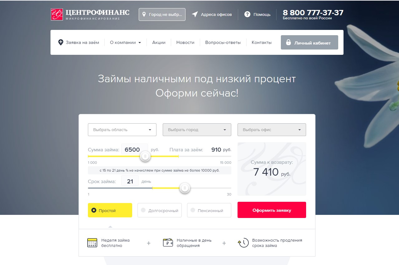 Веб-страница компании