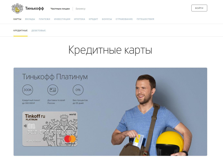 Веб-страница кредитные карты