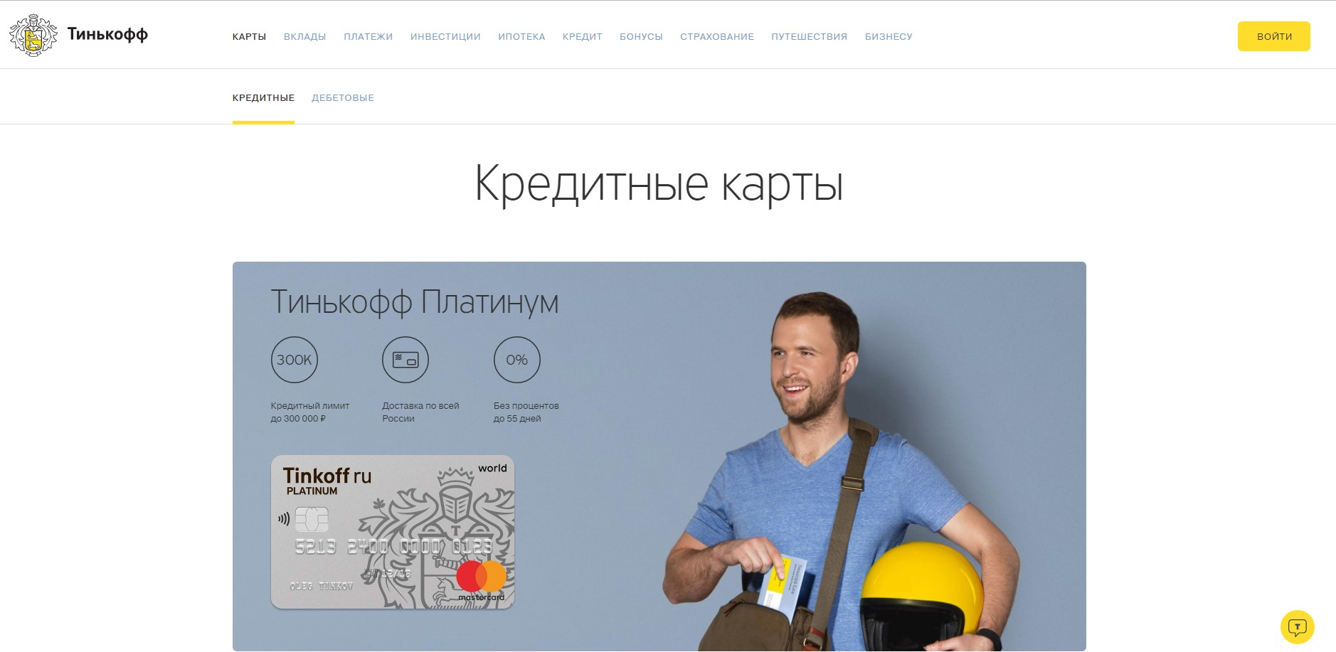 оформить кредит в тинькофф банке онлайн
