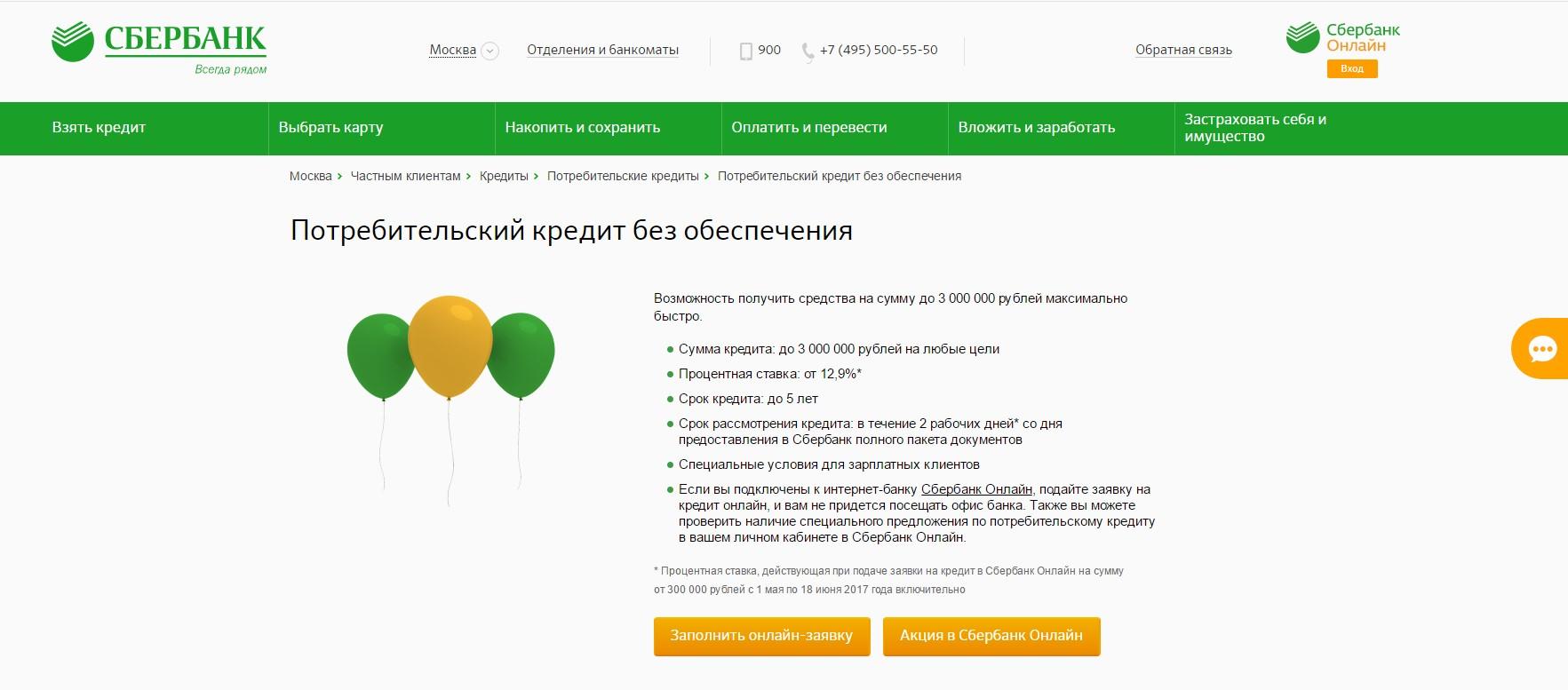 Страница для подачи онлайн-заявки