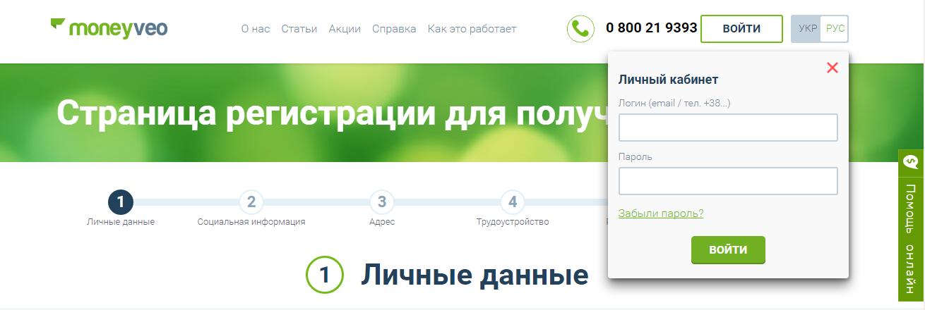 Страница с доступом к персональным данным
