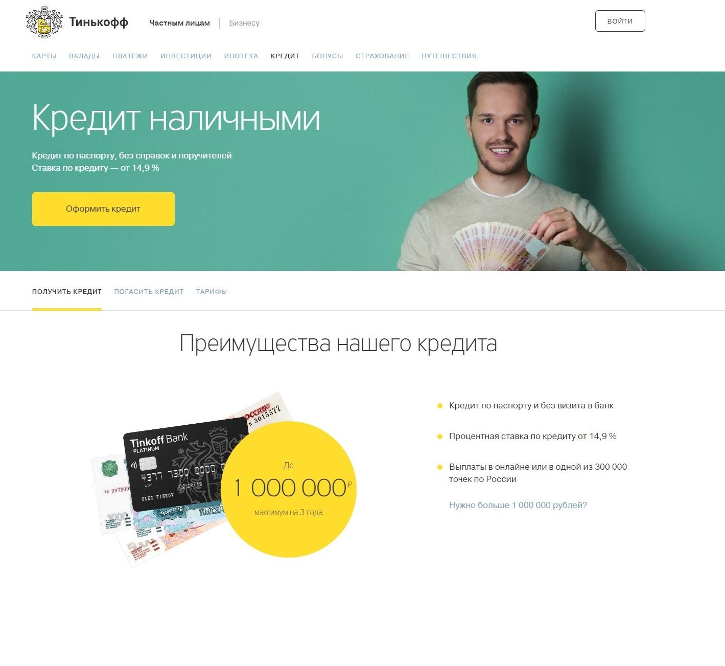 Веб страница