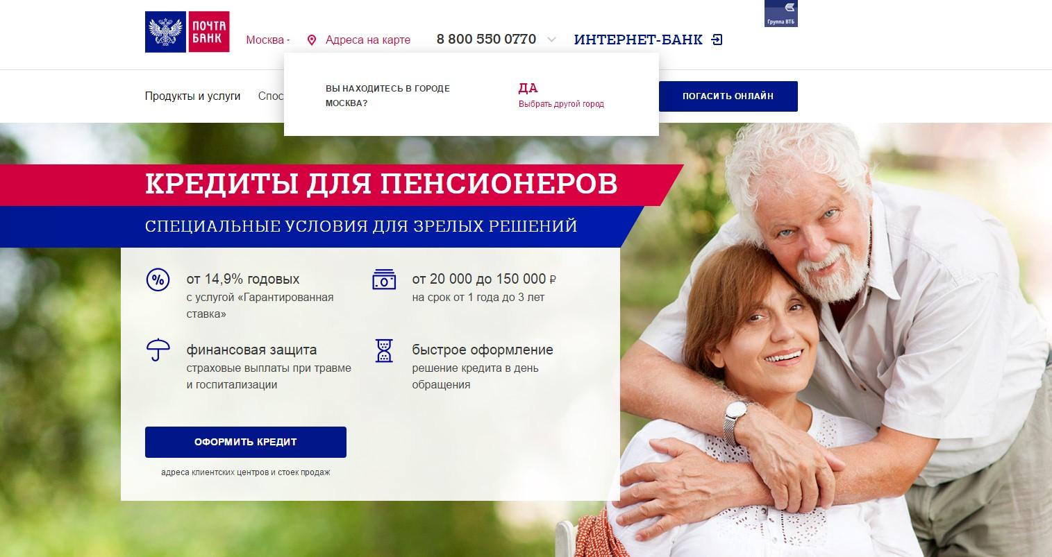 Кредиты для пожилых людей