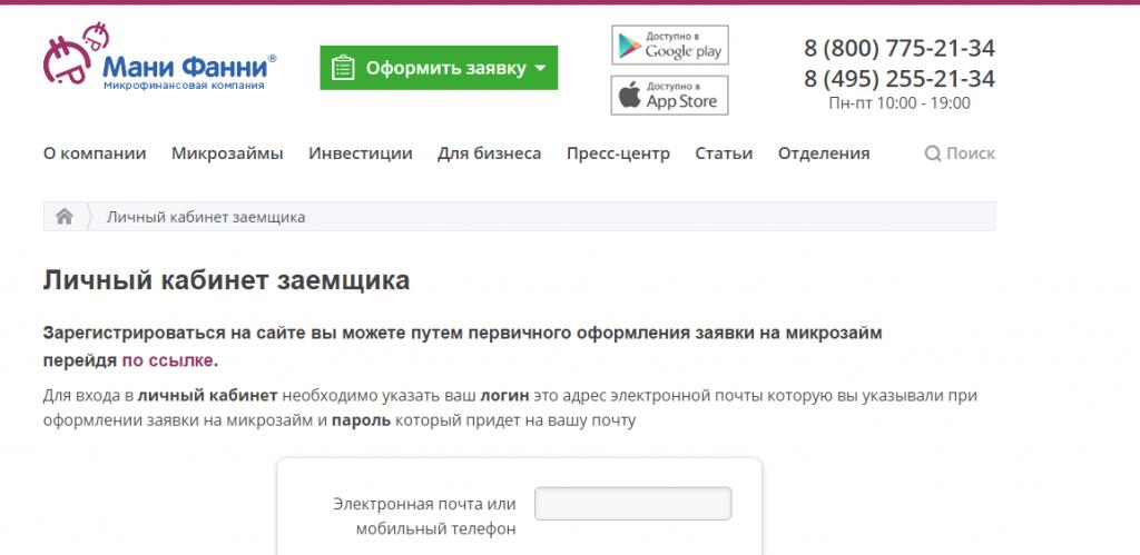 объявлений вклады в мани фанни отзывы квартиру Перми вторичный
