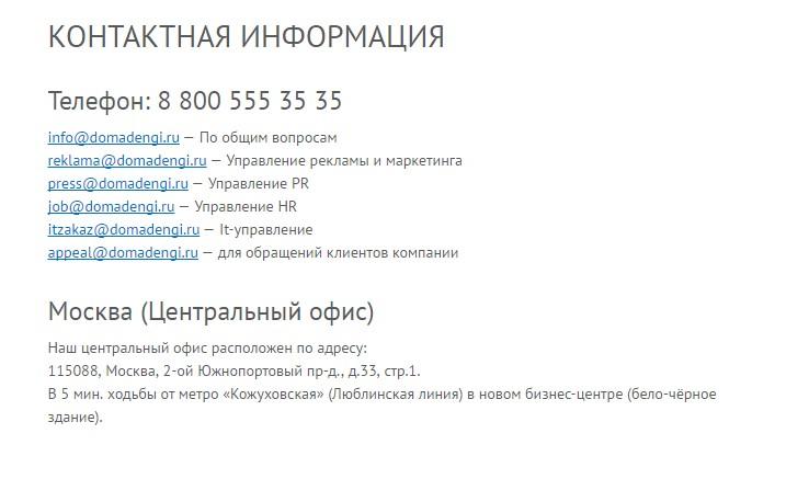 Телефоны и e-mail