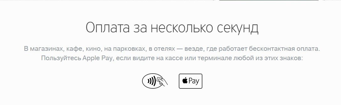 Веб страница Apple Pay