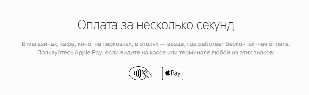 Веб страница Apple Pay