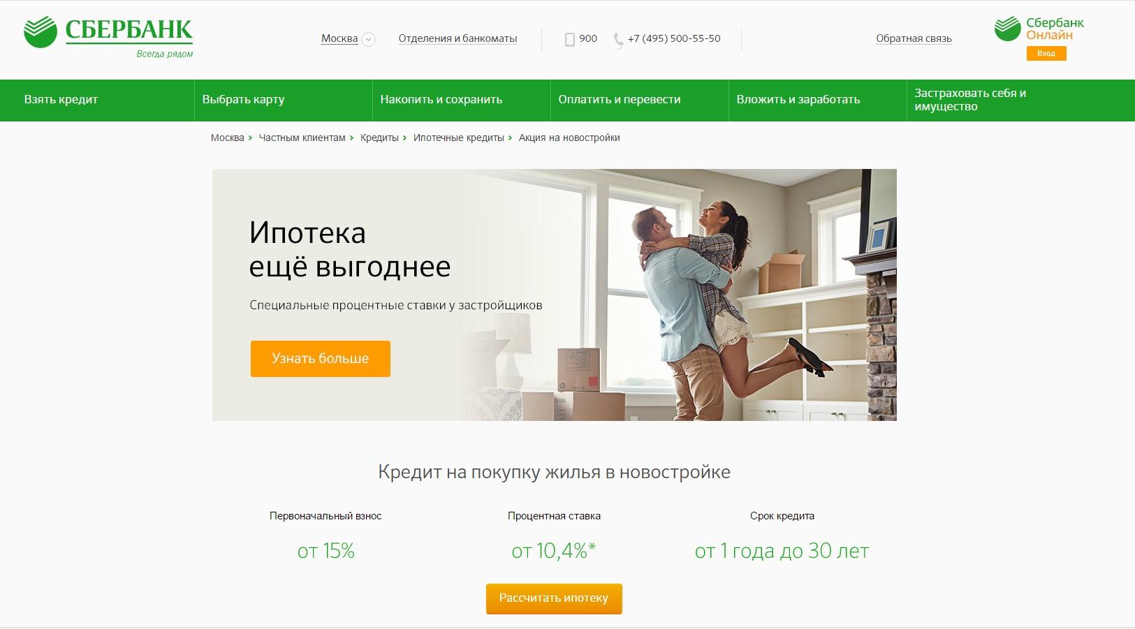 Информация по кредиту на покупку жилья