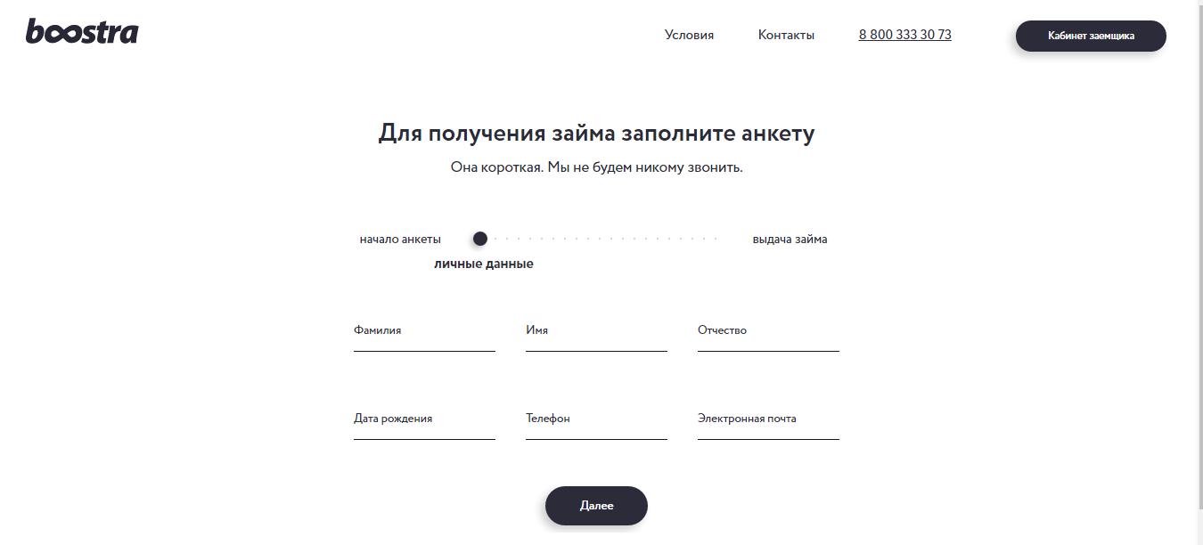 Страница для заполнения личных данных