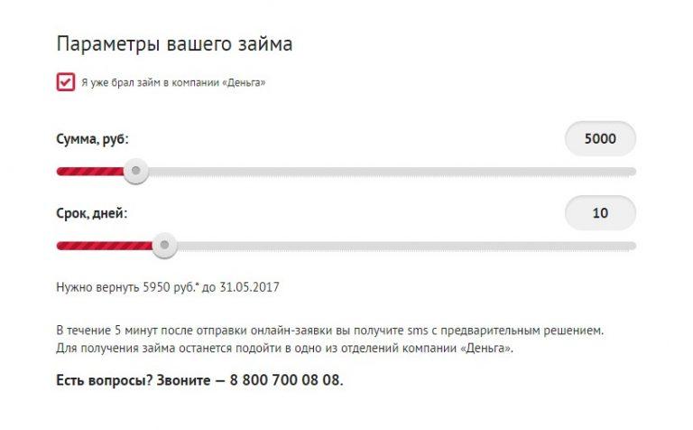 деньга чита онлайн заявка