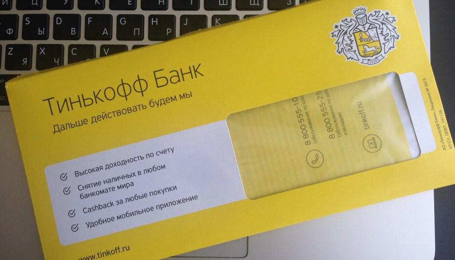 Получение по почте