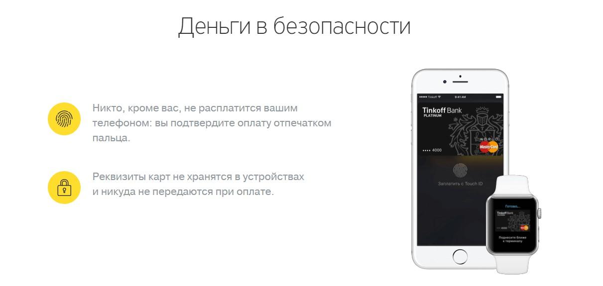 Информация о безопасности