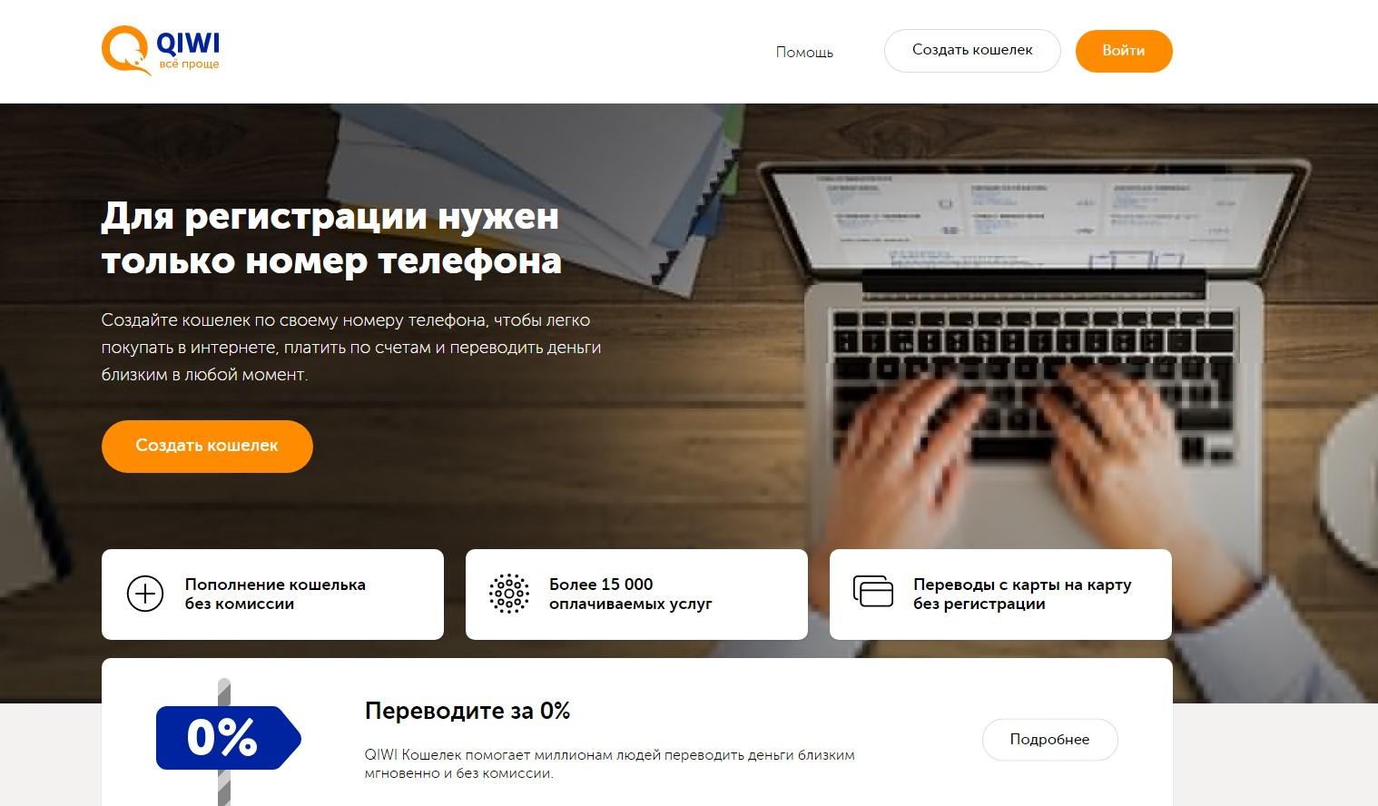 Веб страница для регистрации