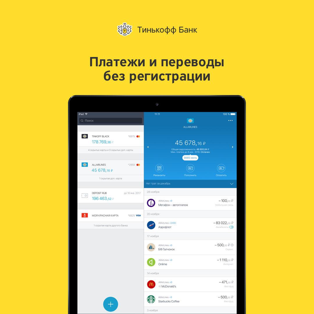 Платежи и переводы по мобильному