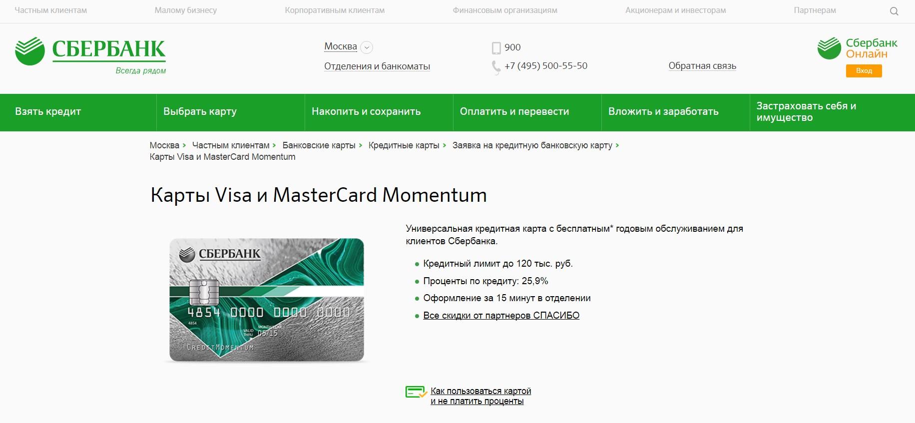 Карты Visa и MasterCard Momentum