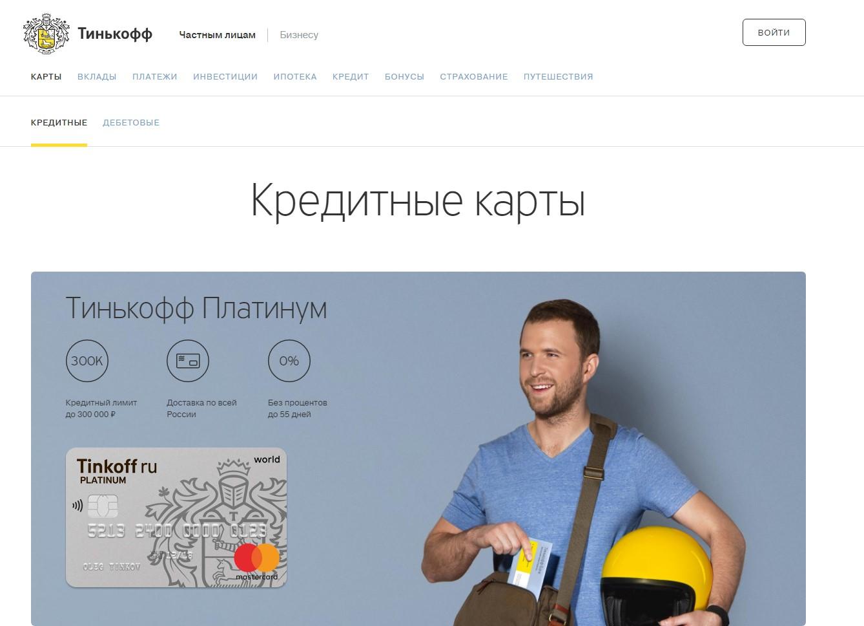 Информация от банка Тинькофф