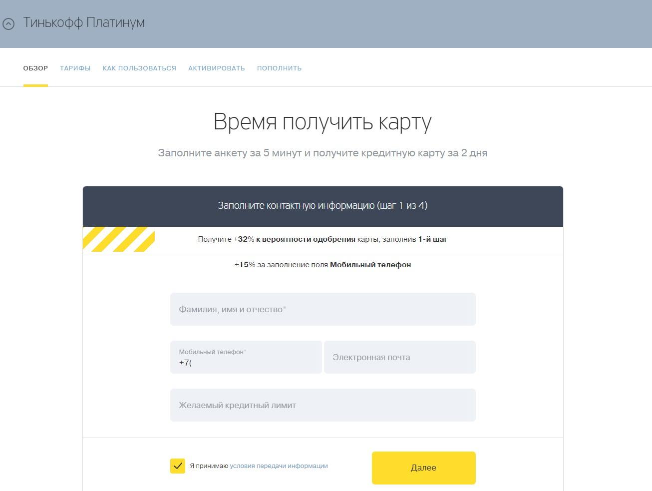 Регистрация онлайн в 4 шага