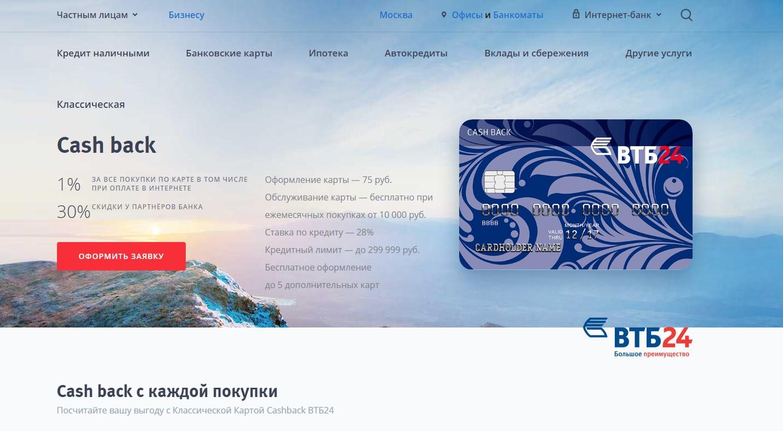 cash back ВТБ 24 условия
