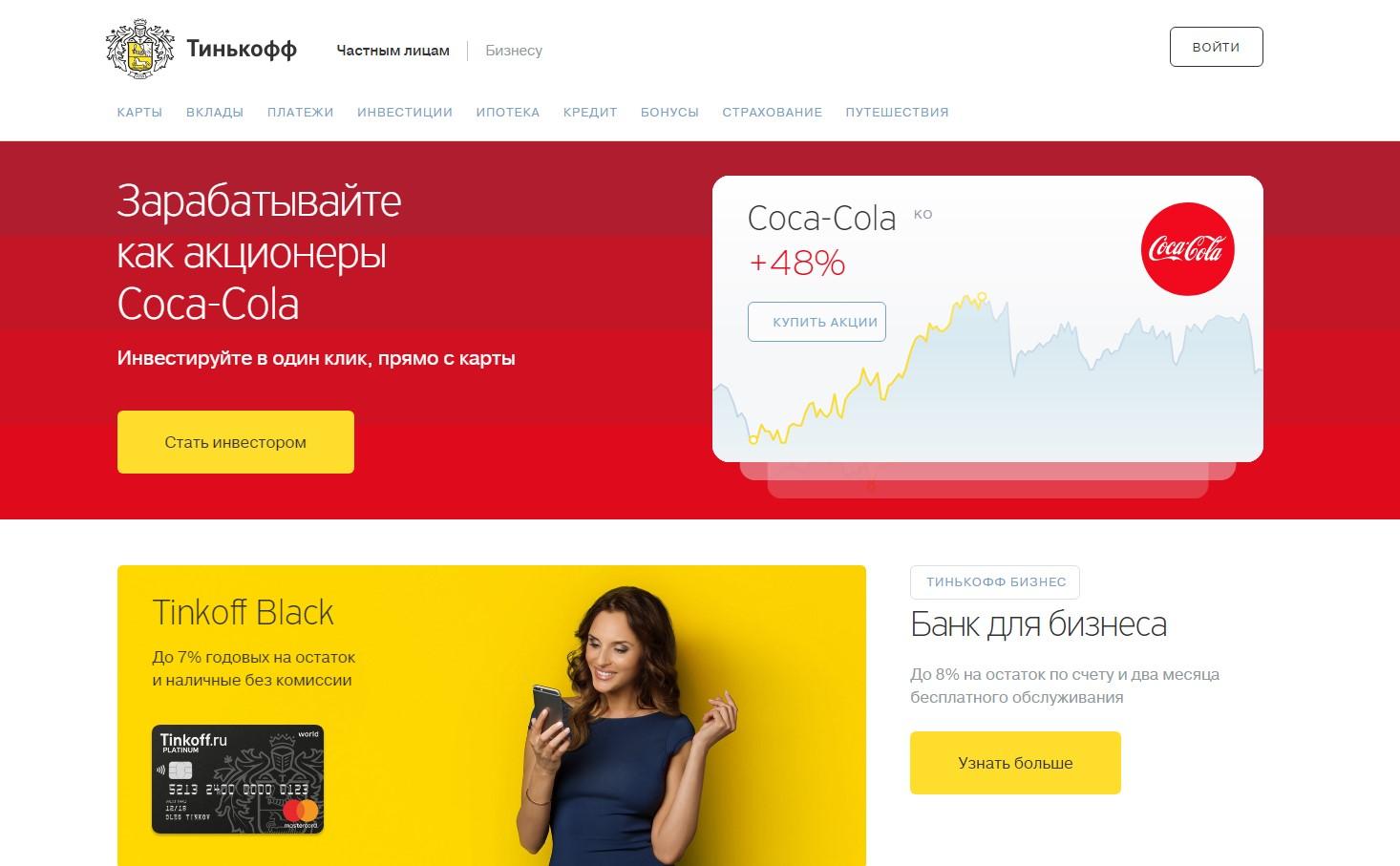 Веб-страница сайта