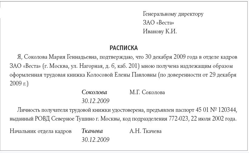 Правильная форма документа